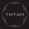 Титан. Директ-мэйл